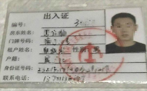 北京大興區黃村鎮海子角村通行證上赫然扣著黨委的公章。(知情人提供)