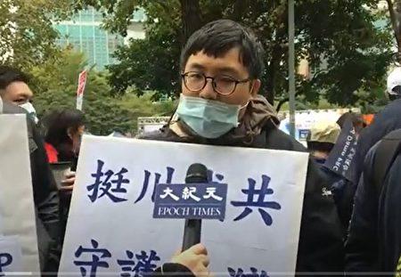正在考律師的李先生告訴大紀元記者,「深深覺得左派的勢力正在滲透全球,臺灣也不能倖免。」(耀宇)