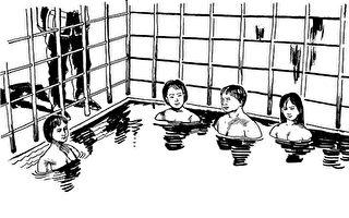 【中共百种酷刑】水牢