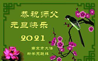 中國大陸新學員向李洪志大師拜年