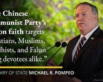 美宣布中共在新疆犯下种族灭绝和反人类罪