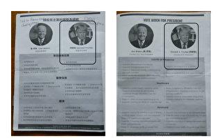 美华人协选会散布川普假消息 律师:诽谤