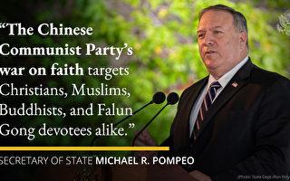 美宣布中共在新疆犯下種族滅絕和反人類罪