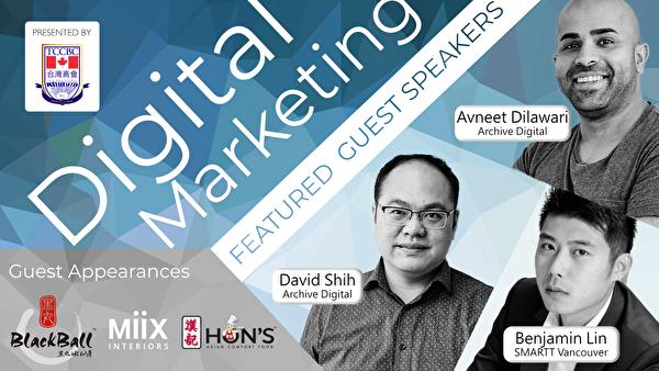 圖:卑詩台灣商會特別舉辦了一場網絡座談會「數位行銷」。(卑詩台灣商會提供)
