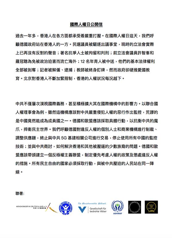 香港人在德國協會(Hongkonger in Deutschland e.V.)與多團體共同發表公開信,呼籲所有民主自由的國家必須採取行動,與被中共壓迫的人民站在同一陣線。(香港人在德國協會提供)
