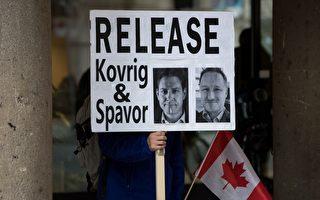 两名加人被囚整两年 加国大使公布最新情况