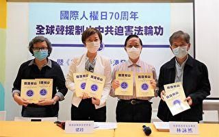 《铁证如山》香港发布 揭中共仍在活摘器官
