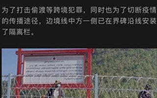中缅边境再建铁网围栏 防止国民外逃