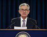 美联储维持利率不变 大幅上调通胀预期