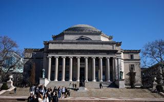 哥伦比亚大学未能披露100万美元中共资金