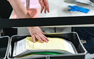 喬州又一縣監管不當 找不到缺席選票保管記錄