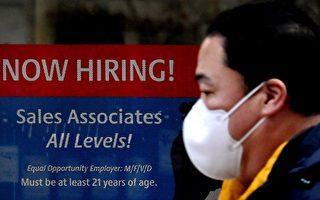 美首领失业金人数创疫期新低 招聘续增