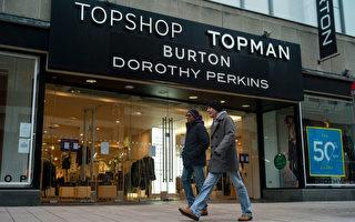 Topshop母公司及Debenhams倒閉