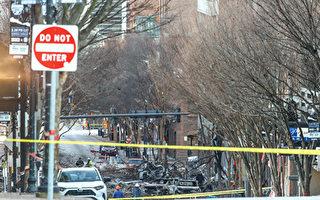 美国纳什维尔爆炸案 嫌犯已被确认