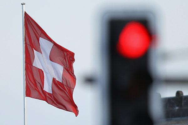 秘密协议曝光 中共特工可入瑞士调查中国人