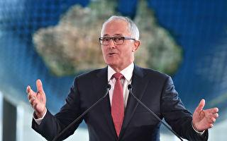 澳前总理:面对中共恶霸 绝不能退让一步