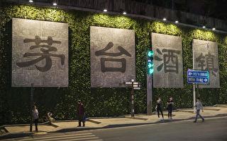 金言:習近平的中國夢要靠茅台院士來實現?