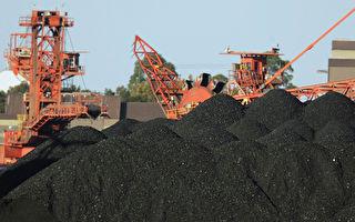 中共禁止澳煤卸货 中国进口商被迫低价转售
