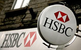 滙豐或開始對英國常用帳戶收費