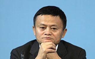 阿里北京总部设党委 民企政治风险大增