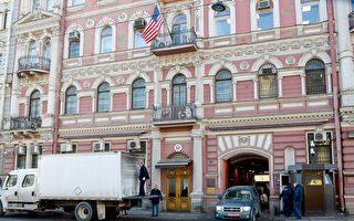 白宫通知国会 准备关闭最后两个驻俄领事馆