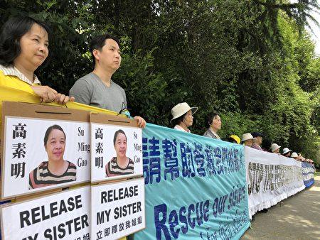 2019年5月9日中午,高俏明(左)在溫哥華中領館對面抗議中共非法關押姐姐高素明。(陳璐/大紀元)