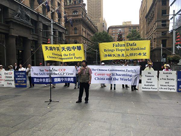 12月10日,澳洲退黨服務中心在悉尼市中心馬丁廣場舉辦集會,紀念國際人權日,抗議中共霸凌澳洲,拒絕中共滲透,呼籲終結中共。圖為《澳洲之聲》創辦人潘晴在集會上發言。(李睿/大紀元)