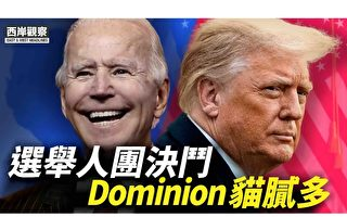 【西岸觀察】選舉人團決鬥 搖擺州共和黨挺川普