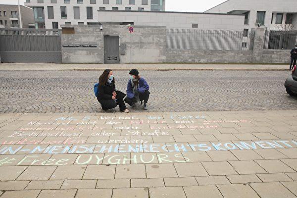 德國猶太學生聯盟(Judische Studierendenunion Deutschland)的女孩在地上用粉筆書寫,「聯合國人權公約第五條,任何人不得加以酷刑,或施以殘忍的、不人道的或侮辱性的待遇或刑罰。維吾爾人自由。」(黃芩/大紀元)