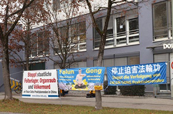 2020年12月10日,法輪功學員在慕尼黑(Munchen)中領館前舉辦活動,抗議中共長達21年的迫害。(黃芩/大紀元)