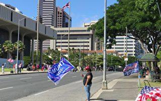 组图:夏威夷民众继续在周末集会挺川
