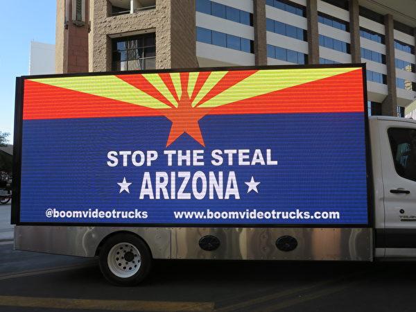 凱悅酒店外的卡車大屏幕上顯示:亞利桑那州「停止盜竊選票」。(李梅/大紀元)