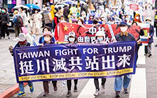 组图:挺川灭共集会游行 台湾民众热情高涨