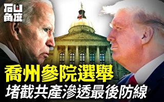 【有冇搞錯】喬州參院選舉 堵共產滲透最後防線
