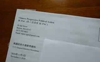 美「華人協選會」以虛假信息誤導川普選民