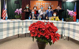 """橙侨中心办""""台湾模式""""成功防疫经验分享会"""