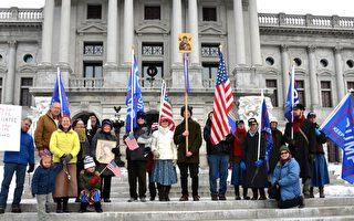 賓州集會反選舉舞弊 籲川普總統實施戒嚴