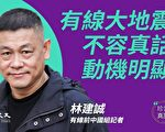 【珍言真語】林建誠:有線台裁員 新聞自由不再