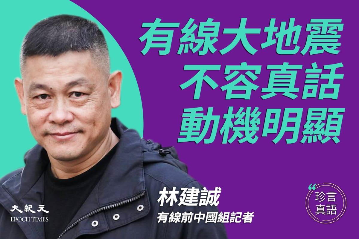 前有線電視中國組資深記者林建誠接受大紀元《珍言真語》節目採訪時表示,2018年離開有線電視的時候,已預計到香港整個新聞行業會轉差,有線對於中國新聞的難度也會越來越大,但是他確實想不到會來的這麼快、這麼突然。(大紀元香港新聞中心)