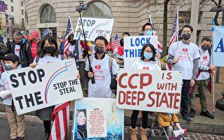 DC集會華人:越多人站出來 越能把邪惡壓下去