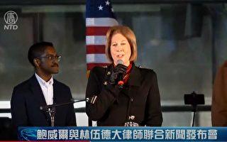 【大選更新12.2】鮑威爾:每位愛國者都應站出來