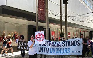 南澳民众人权日集会 吁禁中共奴工产品