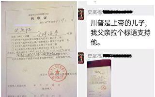 網上貼標語支持川普 南京訪民史庭福遭傳喚