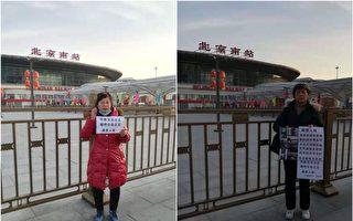 人權日中南海拉條幅喊冤 上海訪民被攔截