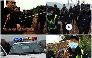 警察保護黑惡勢力非法施工 村民報警被驅逐