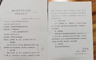 重慶男子被非法團夥炸瞎右眼 要求國家賠償