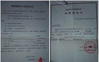 北京访民参加申请游行活动 被拘留一个月