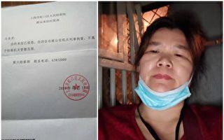 进京上访遭刑拘 上海访民马春英被判刑二年半
