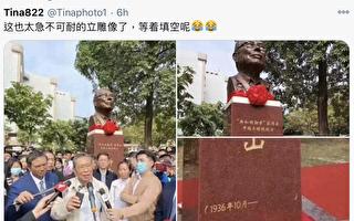鍾南山為「鍾南山雕像」揭幕 網友譏諷如潮