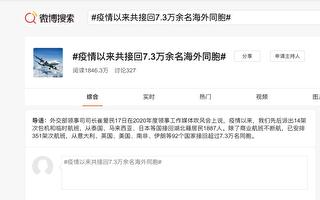 中共稱接回7萬人 網友打臉:天價機票回國難